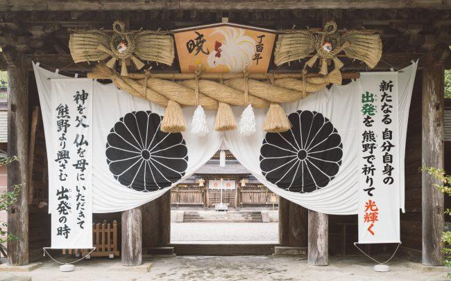 Shrine entrance [David Tan]